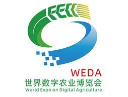 世界数字农业博览会(World Expo on Digital Agriculture)