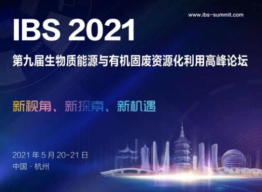 重磅嘉宾邀您相约IBS2021高峰论坛!
