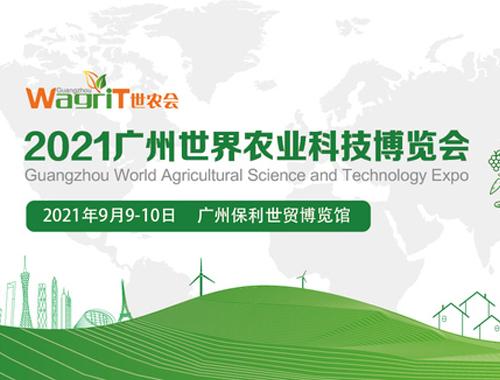 2021广州国际植物工厂与农业照明及智慧农业技术展
