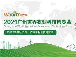 2021廣州國際植物工廠與農業照明及智慧農業技術展