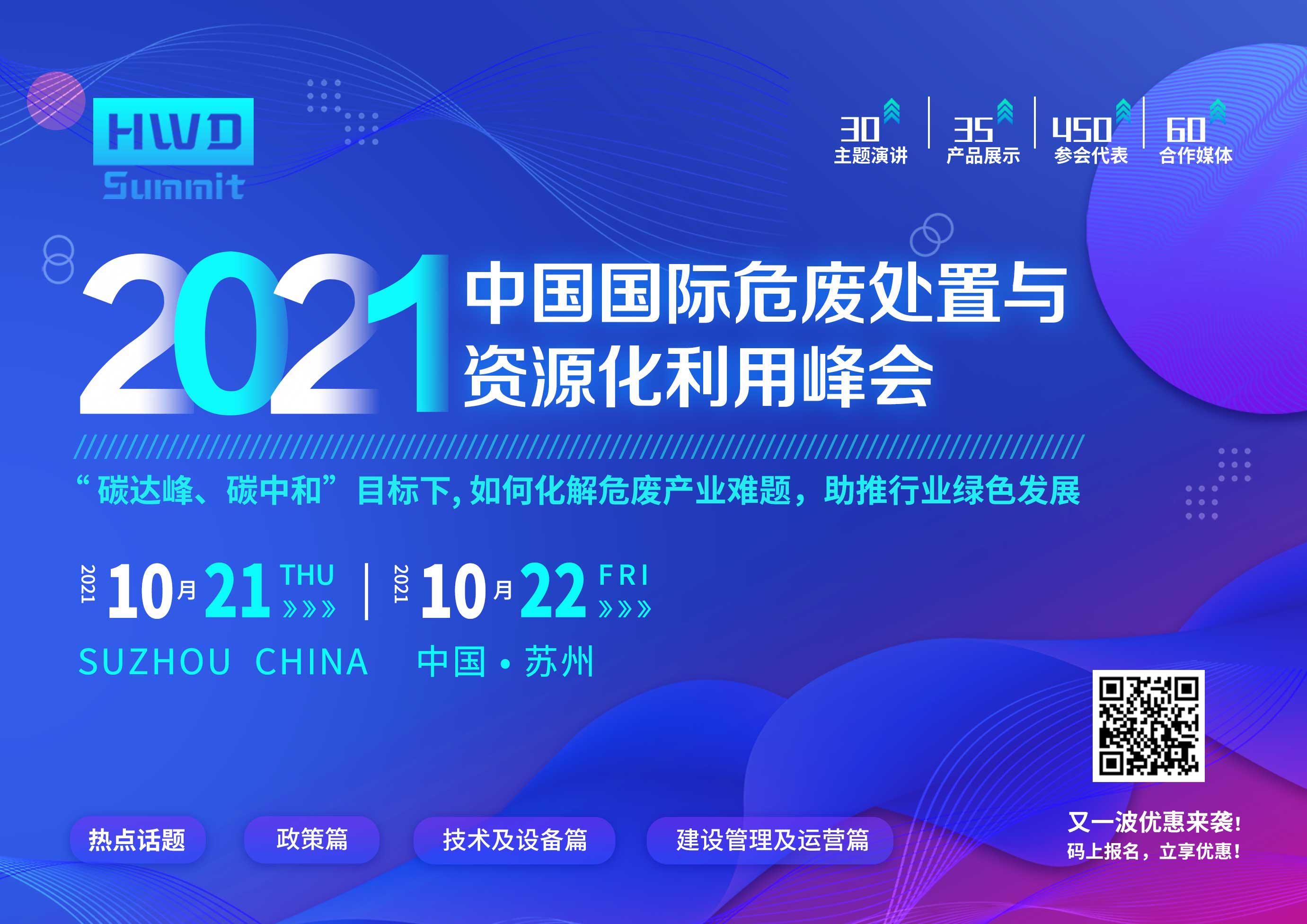 2021中国国际危废处置与资源化利用峰会将于10月21-22日召开