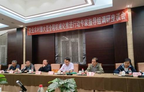 农业农村部全程机械化专家组大豆专业组在黑龙江开展专题调研