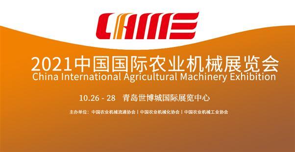 2021中国国际农业机械展览会 | 参观预约开放!