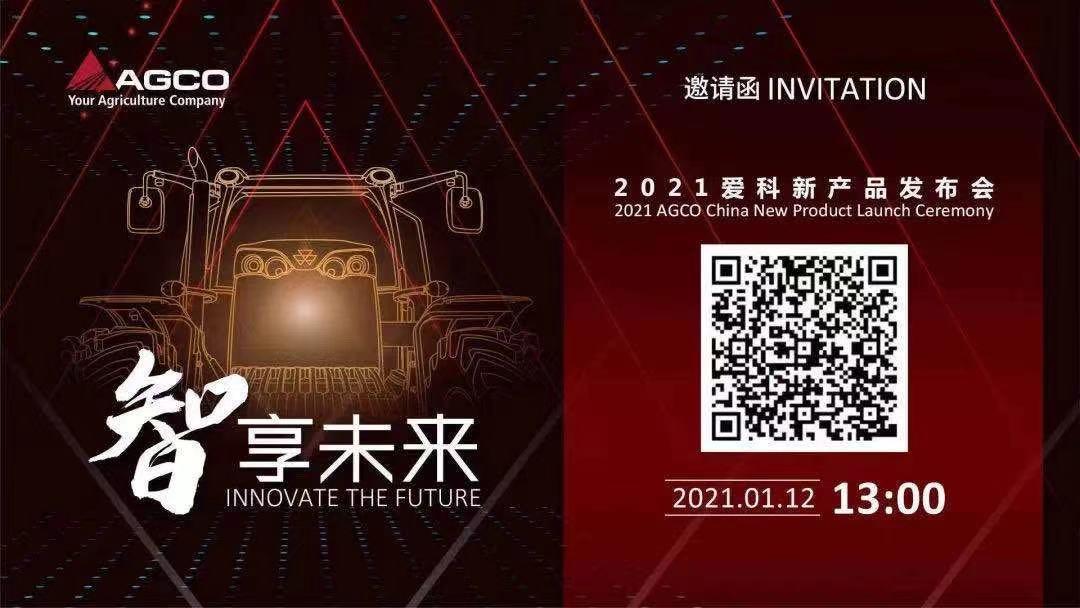 """【直播】""""智享未来""""爱科2021新产品发布会"""